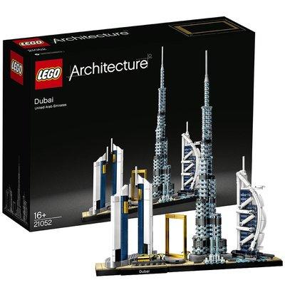 LEGO樂高21052街景建筑迪拜天際線兒童益智拼裝積木玩具禮物擺件
