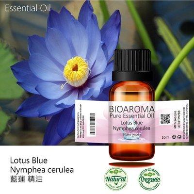 【純露工坊】藍蓮脂吸法精油Lotus Blue - Nucifera Nelumbo   10ml