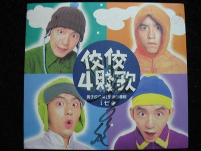黃子佼 - 佼佼4賤歌 - 第一張迷你專輯 - 2000年豐華 簽名宣傳版 -保存如新 - 451元起標 M362