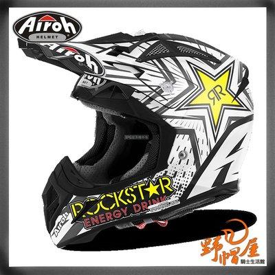 三重《野帽屋》義大利 AIROH AVIATOR 2.2 越野帽 滑胎 碳纖 輕量。Rockstar Matt