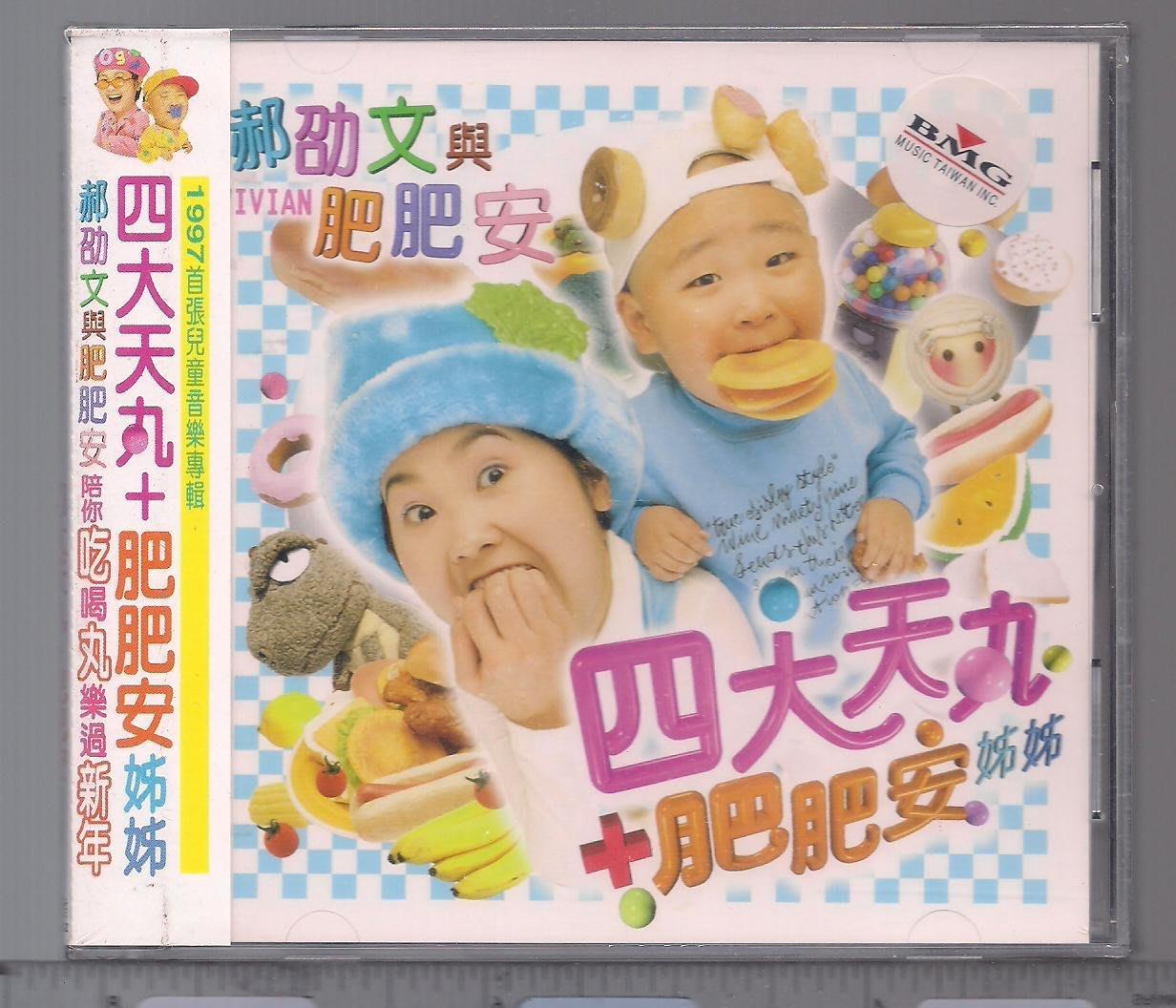 四大天丸 郝劭文與肥肥安姊姊 [ 瘋狂大吃客 ] CD未拆封