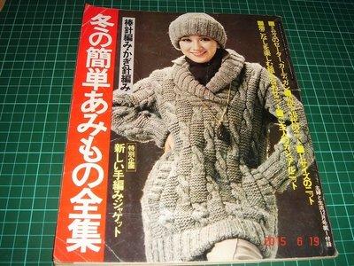 日本編織雜誌~《冬的簡單編織全集》主婦...