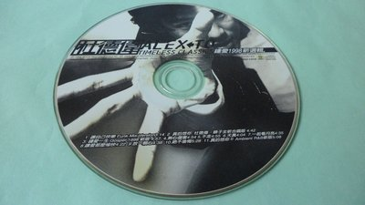 紫色小館9-1-----鍾愛1998新選集