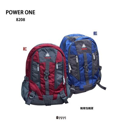加賀皮件 POWER ONE 多色 可放14吋筆電 胸扣 大容量 附背包雨罩 休閒包 後背包 8208