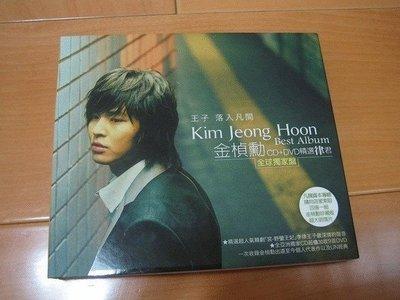 金楨勳John-Hoon【精選律君】專輯 (CD+DVD) (宮野蠻王妃)