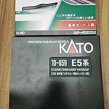 (已售出,謝謝) Kato N規 10-857(基本set 3輛,)+10-859(增結set B 4輛) E5系