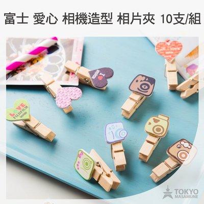 【東京正宗】 富士 instax 愛心 相機 組合 造型 木質 相片夾 10支/組 每支木夾都不同圖案唷