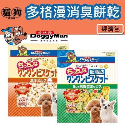 寵到底-Doggyman多格漫犬用寡糖消臭餅乾(原味消臭/厚乳消臭/野菜消臭/低脂野菜),狗零食,狗餅乾