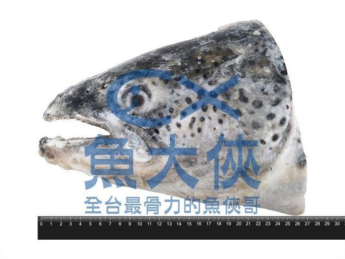 A3【魚大俠】FH032 鮭魚頭(含下巴/半顆約400~500G)