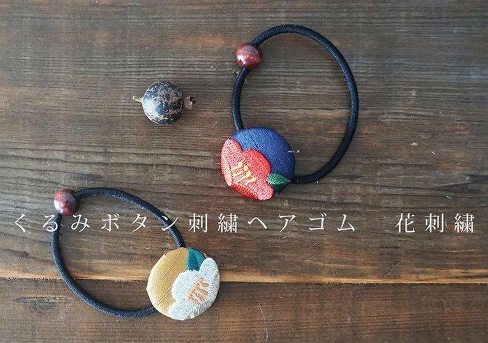 MH選物室 京都【 にっぽん CHACHACHA 】日本製 花刺繡 木玉 使用 綁頭髮 髮式 髮束(藍/紅)