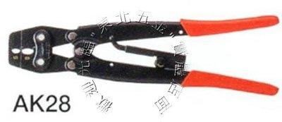 附發票 [東北五金] 日本蝦牌LOBSTER AK 28 絕緣閉端子用 壓著端子鉗 壓著鉗