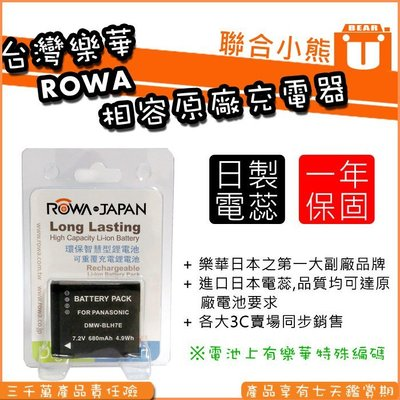 【聯合小熊】FOR 國際牌 BLH7 電池+充電器GF9 GF8 GF10 GF10K DMW-BLH7E