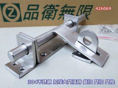 304不銹鋼拉絲 加厚大門插銷 鎖扣 門扣 門栓 069