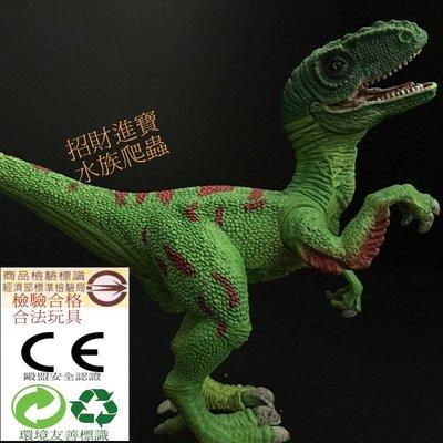 迅猛龍 綠 恐龍 玩具 模型 侏羅紀 公仔GK 公園 另售 棘龍 暴龍 腕龍 鐮刀龍 雷龍(非PAPO schleich