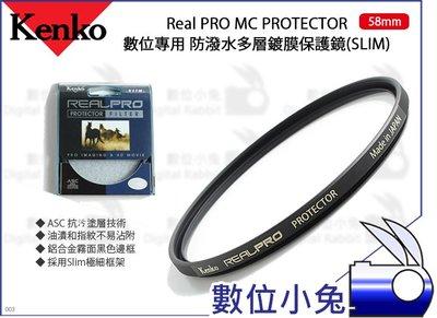 數位小兔【Kenko Real PRO MC PROTECTOR 防潑水多層鍍膜保護鏡 58mm】抗油汙 SLIM 濾鏡 台北市