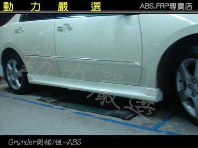 動力嚴選 三菱2005up GRUNDER 側裙/組 ABS