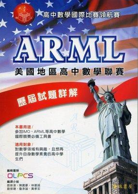 慶誠書屋◎美國ARML高中數學國際競賽歷屆試題詳解 (2009~2013)