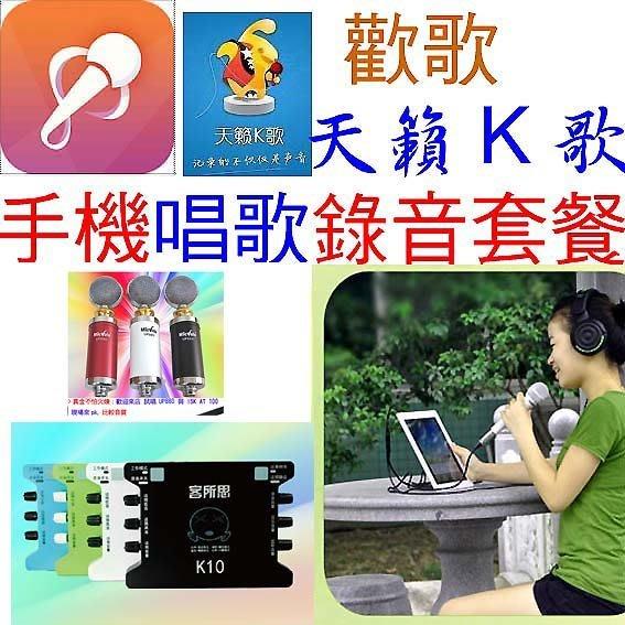 要買就買中振膜 非一般小振膜 收音更佳 K10+電容式麥克風UP880 歡歌天籟K歌 送166種音效軟體網路天空
