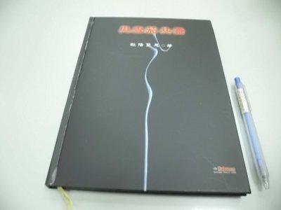 6980銤:A16-5cd☆1998年初版『與雪茄共舞』歐陽聖恩《文野》~精裝~