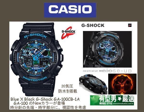 有型男~CASIO G-SHOCK GA-100CB-1A 極地迷彩戰魂 黑金 Baby-G BA-110 GA-110