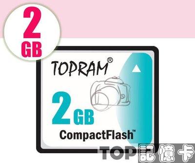 工業包 TOPRAM CF 2GB 2G 【100x】CompactFlash TypeI 記憶卡 適金嗓點歌機 伴唱機