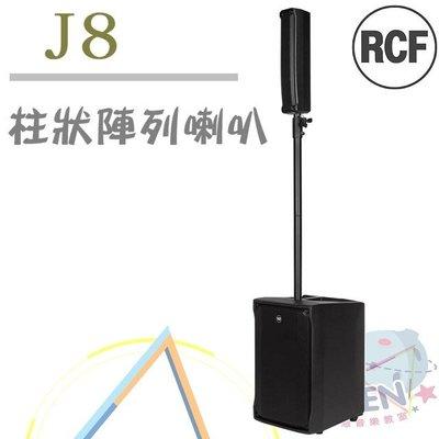 公司貨|柱狀 喇叭 音箱 RCF J8 PA器材|街頭藝人 表演 PA 音響|可搭配其他混音器 被動式喇叭|凱恩音樂教室