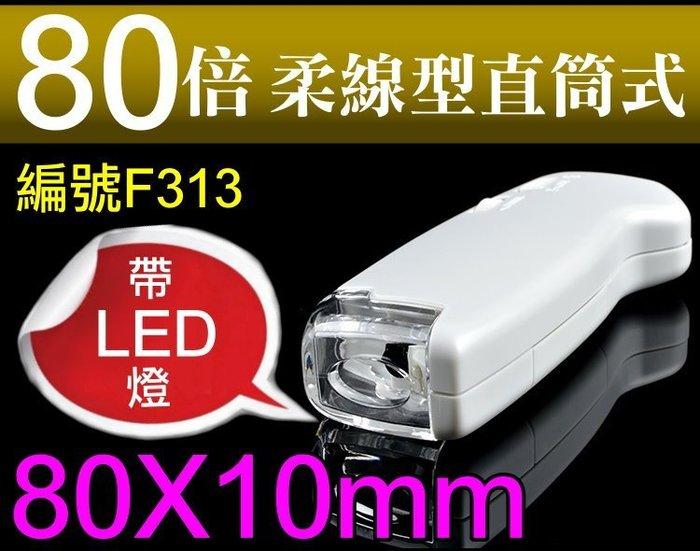 【傻瓜批發】(編號F313)80倍柔線型直筒式 帶LED燈 可調焦距 80X10mm 放大鏡 顯微鏡 珠寶 維修板橋自取