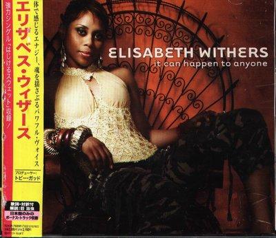 八八 - Elisabeth Withers - It Can Happen To Anyone - 日版 CD+1