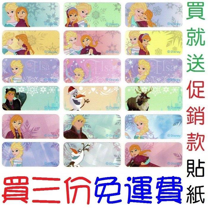 【F70】3013【冰雪奇緣】一份144張台灣授權卡通防水姓名貼贈主題收藏夾,幼稚園/上班族業務人員最愛姓名貼紙333