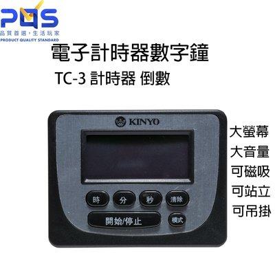 計時器 電子式 24小時 大螢幕 正倒數 TC-3 直播 泡茶 可磁吸 可站立 可吊掛 台南 pqs