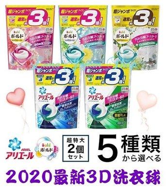 @2020最新包裝@P&G 寶僑 第四代 3D 洗衣球 洗衣膠球 洗衣膠囊 46入 44入 大容量 補充包