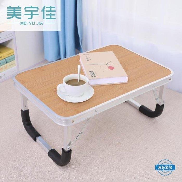 筆電桌筆記本電腦做桌床上用折疊桌書桌學生宿舍學習桌懶人桌小桌子簡易wy