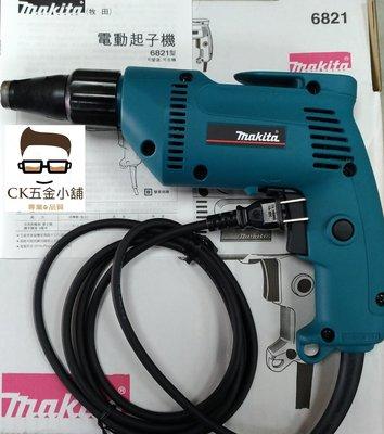 [CK五金小舖] Makita 牧田 6821(5mm) 電動起子機 浪板機 輕鋼架 石膏板 日本製