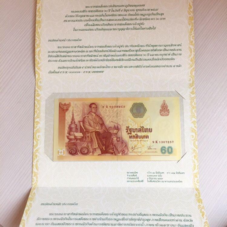 2006年泰國蒲美蓬國王登基60週年,60泰銖紀念鈔帶冊,品項如圖保真