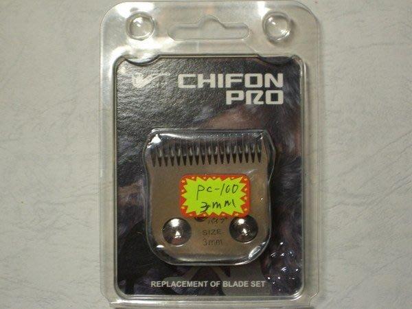 單賣(原廠盒裝)PiPe牌PC100寵物電剪的刀頭(3MM刀頭)、公司貨、原廠工廠貨源、台灣優質高精密製程、品質保障