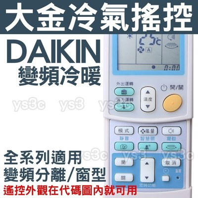(智慧眼) DAIKIN大金變頻冷氣遙控器 (全系列適用) 左右風向 大金 變頻 冷暖 分離式 窗型 冷氣遙控器