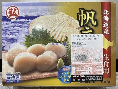 美兒小舖COSTCO好市多代購~日本 北海道 冷凍養殖生干貝M-約26~30粒(1kg/盒)建議料理方式: 蒸煮.乾煎