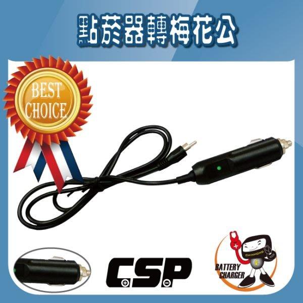 (鋐瑞電池) 點菸器轉梅花公 充電 放電 車充 電霸 YH-638 YH-618 X3 X5 628 電力士 充電專用