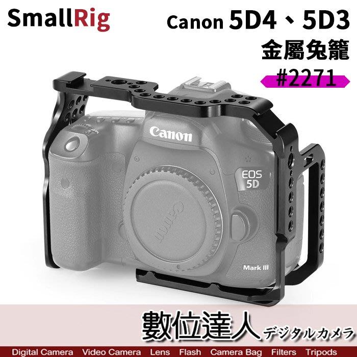 【數位達人】SmallRig 5D4 5D3專用 兔籠 提籠 CCC2271 Cage for 5DIV 5DIII