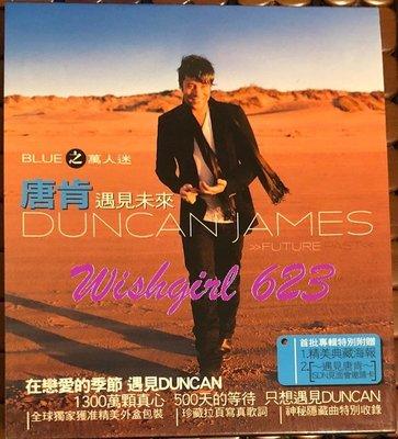 DUNCAN JAMES 唐肯 -『FUTURE PAST/遇見未來』首張個人專輯CD(絕版) ~ BLUE團體主唱