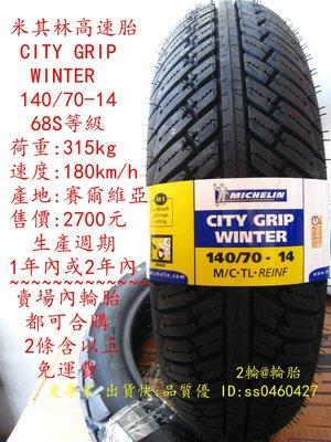 米其林 CITY GRIP WINTER 晴雨胎 140/70-14 高速胎 2條免運