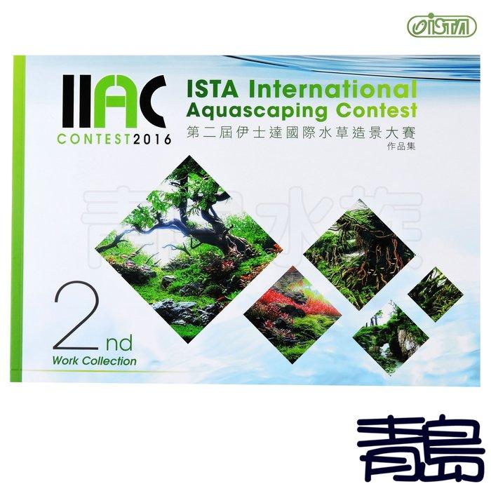 B。。。青島水族。。。台灣ISTA伊士達----工具書 IIAC 國際水草造景大賽作品集 玩家首選==2016 第二屆