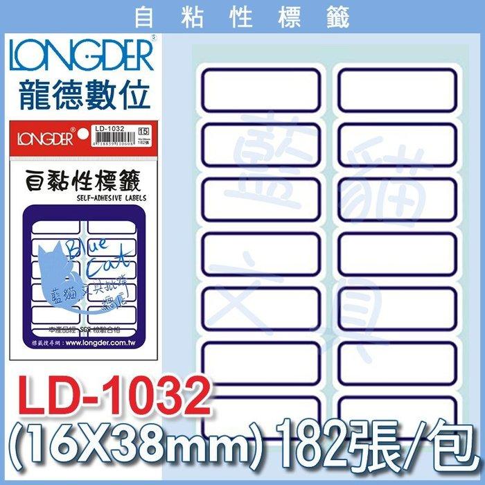 【可超商取貨】【BC33401】自黏性標籤LD-1032/182張入 《龍德數位》【藍貓文具】整理 收納 圓點 彩色標籤