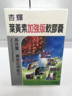 (活力。漾。健康) 杏輝 葉黃素加強版軟膠囊50粒  新包裝 3盒2700元