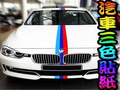 【送刮刀】三色配色汽車拉花貼紙/防水耐熱貼紙/引擎蓋貼紙/車身貼/BMW/CHR/ALTIS/TIIDA/Elantra