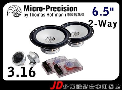 【JD 新北 桃園】Micro-Precision 德國鸚鵡螺 3.13 3.16 5.25吋 6.5吋 2音路 頂級手工車用喇叭