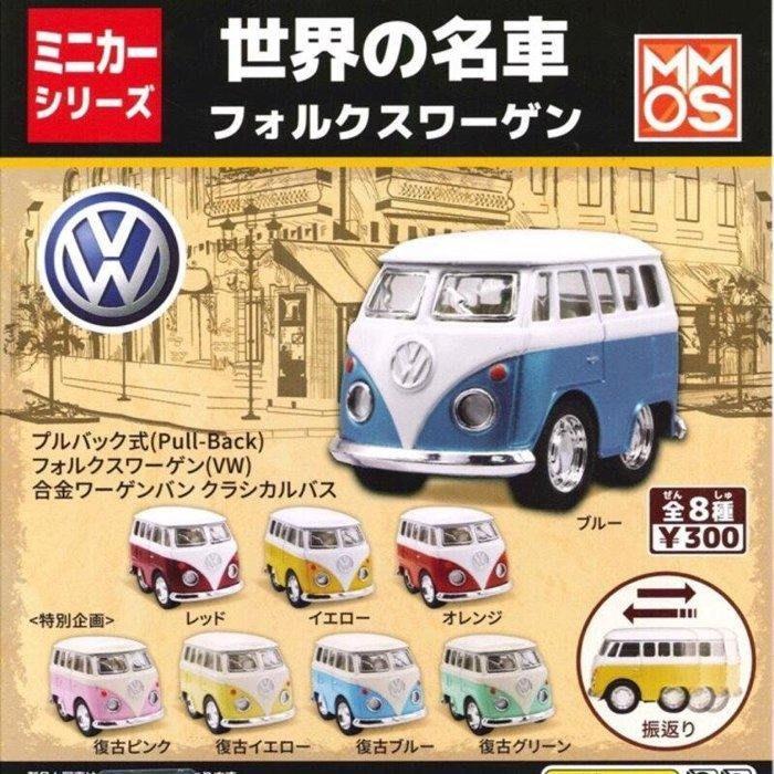 (I LOVE樂多)XMMOS 世界的名車 VW 福斯 合金經典 T1 麵包車 迴力車 (一套8台) 金福相 威力