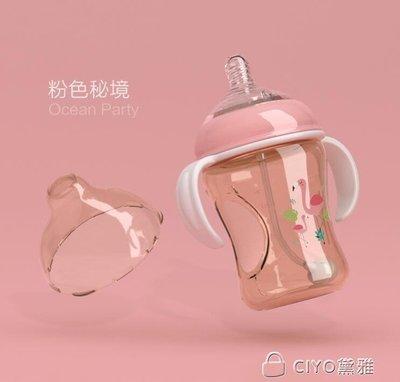【免運】-新生嬰兒寬口徑奶瓶帶硅膠吸管0-6-18個 【HOLIDAY】