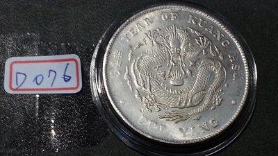 D076 光緒元寶北洋造七錢二分紀念章