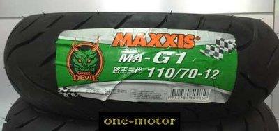 新北市泰山區《one-motor》 正新 MAXXIS G1 路王 三代 綠魔胎 110/70-12 MAG1
